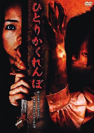 ひとり かくれんぼ 映画