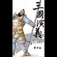 三国演义15-单刀会