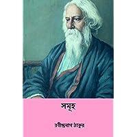 Samuha ( Bengali Edition )