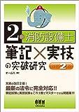 2類消防設備士 筆記×実技の突破研究(改訂2版)