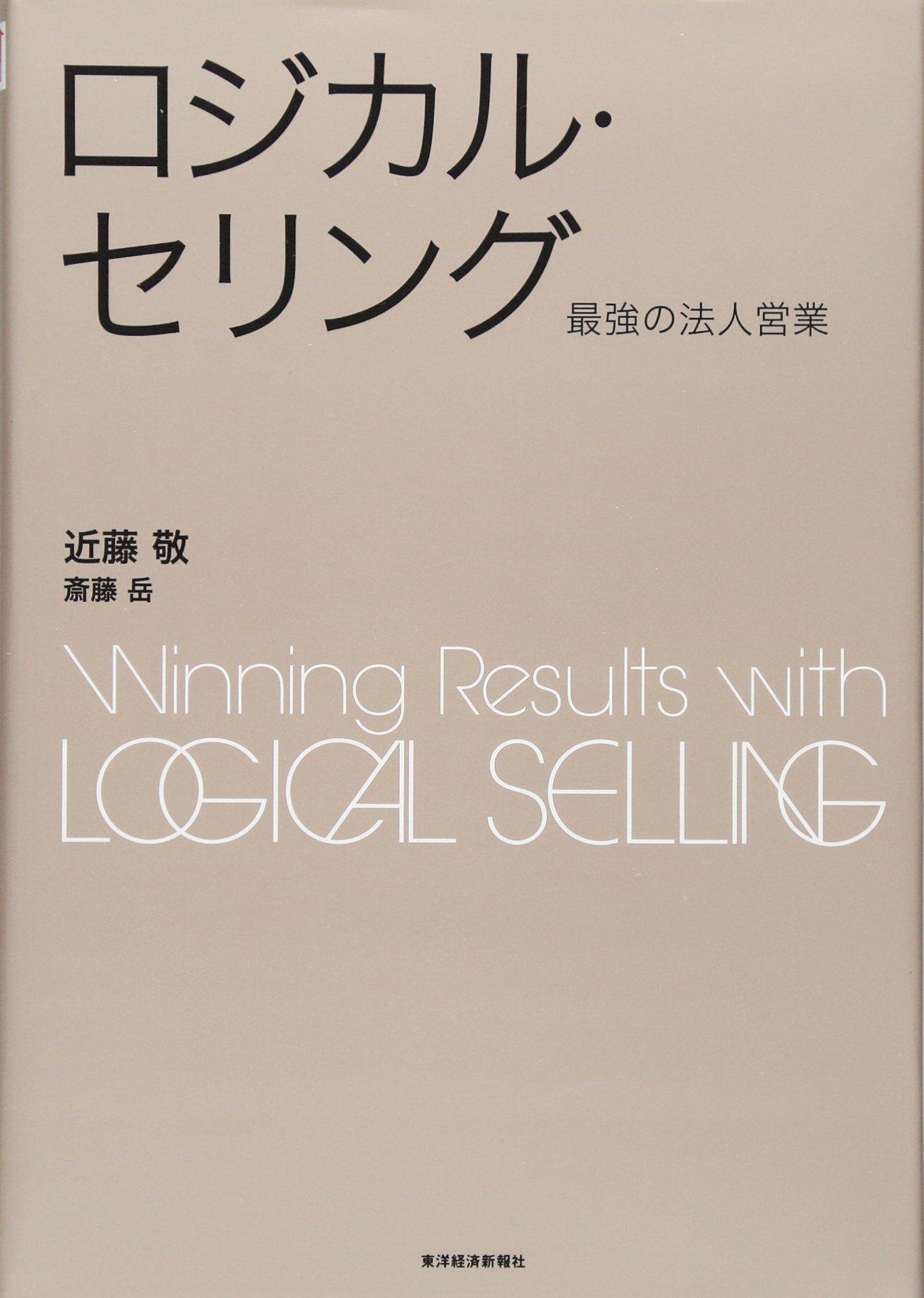 Download Rojikaru seringu : Saikyō no hōjin eigyō pdf epub