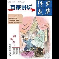 百家讲坛 半月刊 2018年02期