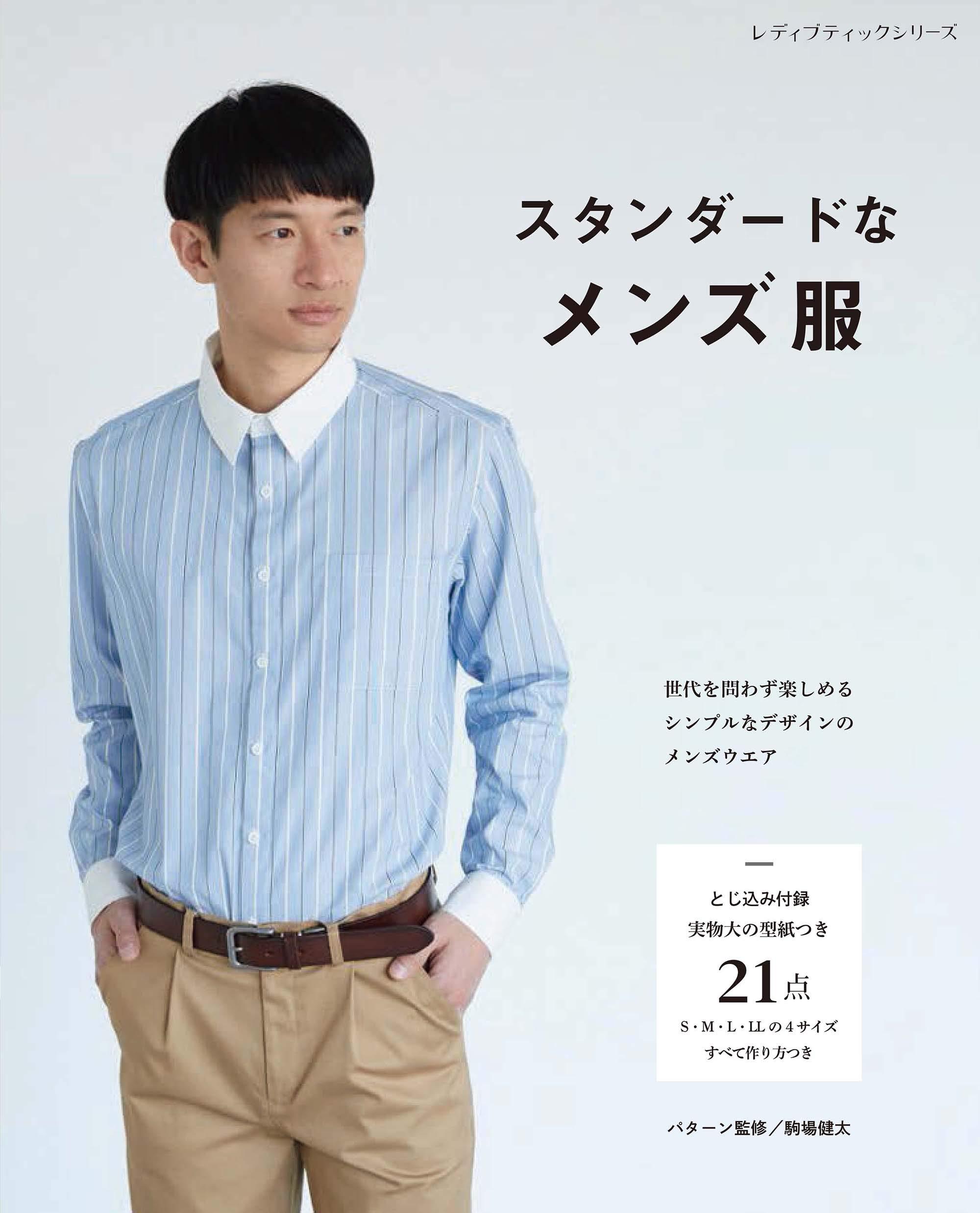 スタンダードなメンズ服 (レディブティックシリーズno.4965)    本 ...