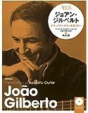 ジョアン・ジルベルト ボサ・ノヴァ・ギター完全コピー [新装版]  (CD付) (The Masters of Acoustic Guitar)