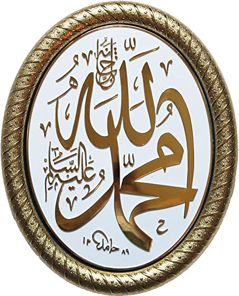 Beautiful Allah Muhammad Gold White Oval Acrylic 7 3 8 X 9 1 4 Inch Decorative Display Plaque Islamic Decoration