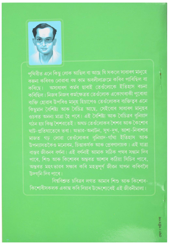 essay on jyotiprasad agarwala
