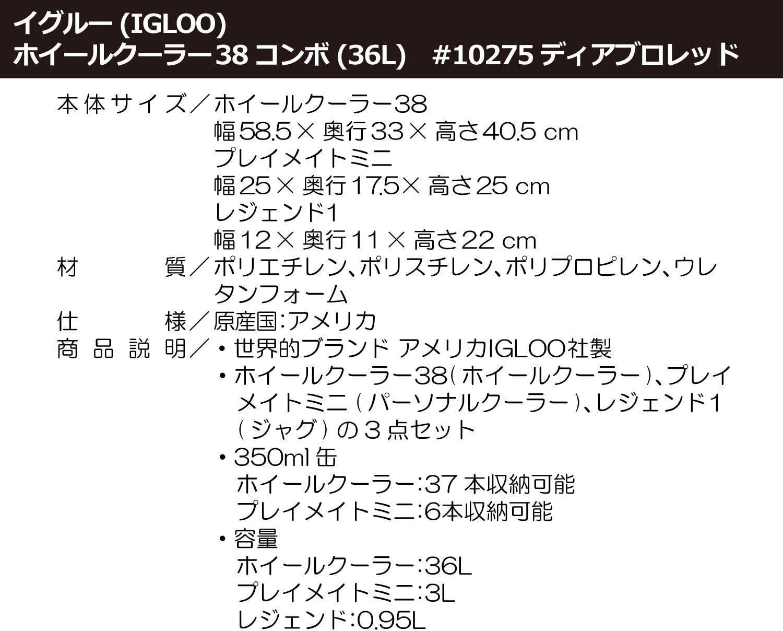 Igloo 3-Piece Camping Combo 10275
