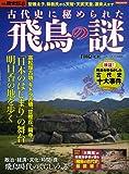 別冊歴史REAL 古代史に秘められた飛鳥の謎 (洋泉社ムック)