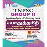 TNPSC Group II 2 General Tamil (Pothu Tamil) Preliminary Exam Book