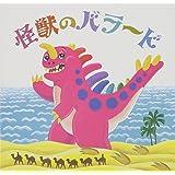 CD・こどものうたごえベストセレクション1「怪獣のバラード」