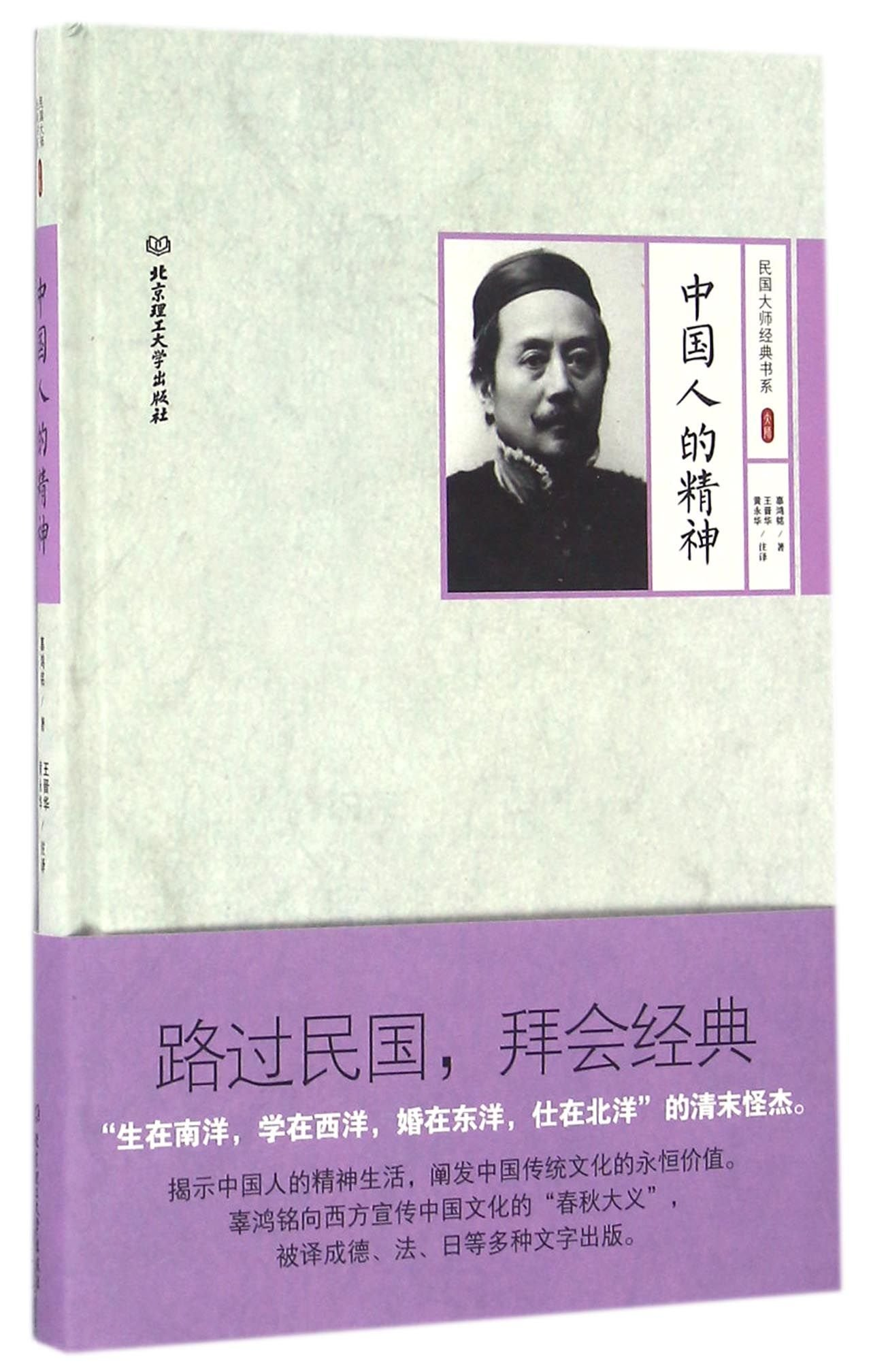 The Spirit of the Chinese People (Chinese Edition) pdf
