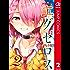 ド級編隊エグゼロス セミカラー版 2 (ジャンプコミックスDIGITAL)