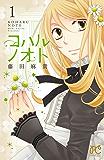 コハルノオト 1 (プリンセス・コミックス)