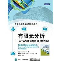 有限元分析:ANSYS理论与应用(第四版)