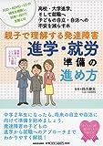親子で理解する発達障害 進学・就労準備のススメ方