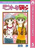 ミントな僕ら 5 (りぼんマスコットコミックスDIGITAL)