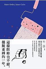 這樣開始也不錯,擺脫束縛的一年 (Traditional Chinese Edition) Kindle Edition