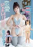 恋愛ジェネレーション/佐々木みり [DVD]