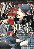 神の雫(22) (モーニングコミックス)