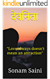 देवनिता : Love always doesn't mean an attraction (Hindi Edition)
