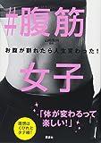 #腹筋女子 お腹が割れたら人生変わった! (講談社の実用BOOK)