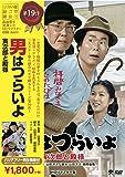 松竹 寅さんシリーズ 男はつらいよ 寅次郎と殿様 [DVD]