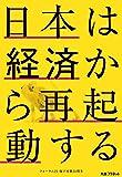 日本は経済から再起動する