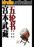 五轮书 (日本剑圣宫本武藏,融合了日本剑道、武士道、禅道等文化精神,对其一生决战经历的临终总结) (BookDNA关于日本书系)