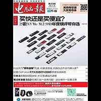 电脑报 周刊 2018年39期