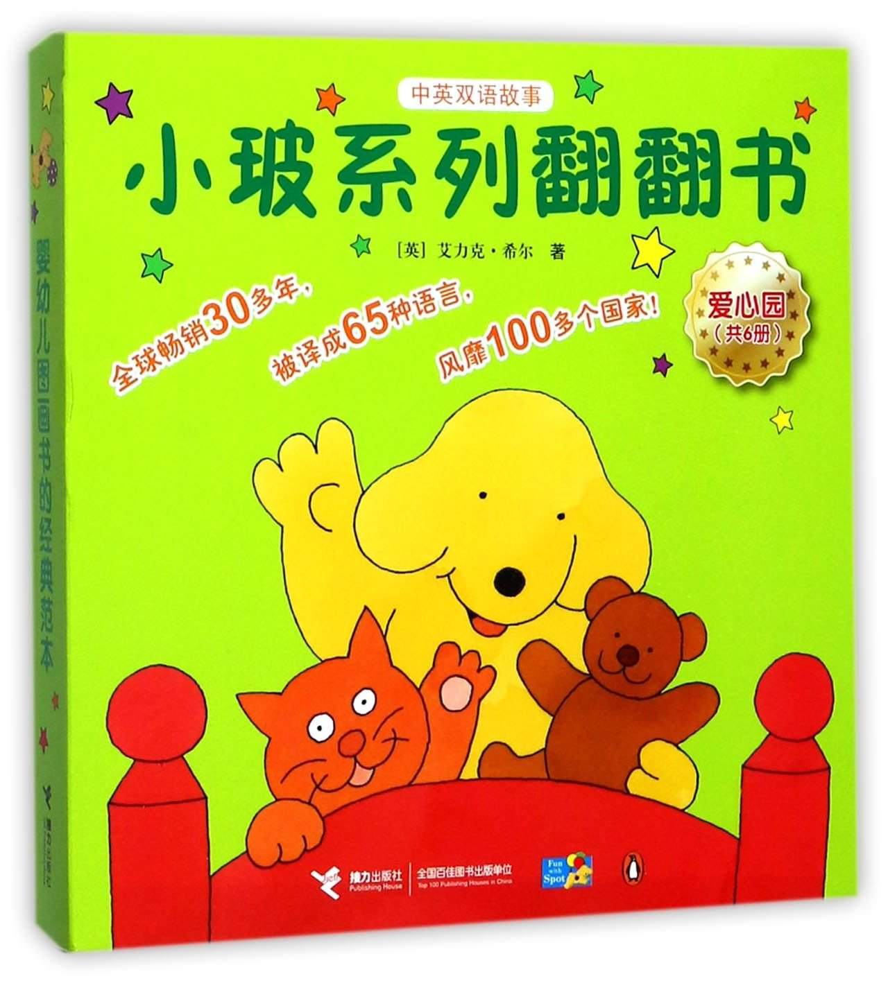Read Online Spot Lift-the-Flap Books (6 Vols, Chinese-English Bilingual Stories) Text fb2 book