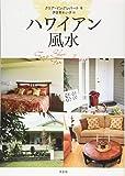 ハワイアン風水(太玄社)