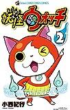 妖怪ウォッチ 2 (てんとう虫コロコロコミックス)
