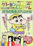 クレヨンしんちゃん てんやわんや! オラの先生スペシャル (アクションコミックス(COINSアクションオリジナル))