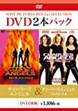 ブルーレイ2枚パック  チャーリーズ・エンジェル/チャーリーズ・エンジェル フルスロットル [Blu-ray]