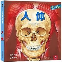 趣味科普立体书系列:人体
