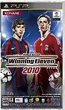 ワールドサッカー ウイニングイレブン 2010 - PSP