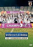 公益財団法人 日本サッカー協会オフィシャルDVD U-23 日本代表激闘録 AFC U-23選手権カタール2016(リオデジャネイロオリンピック2016・アジア最終予選)