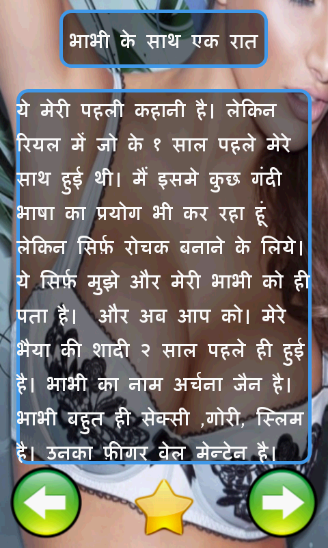 Hindi story sex in hindi font