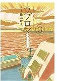 ラブロマ 3 (ゲッサン少年サンデーコミックススペシャル)