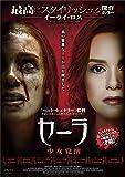 セーラ 少女覚醒 [DVD]