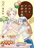 ハルとアオのお弁当箱 2 (ゼノンコミックス)