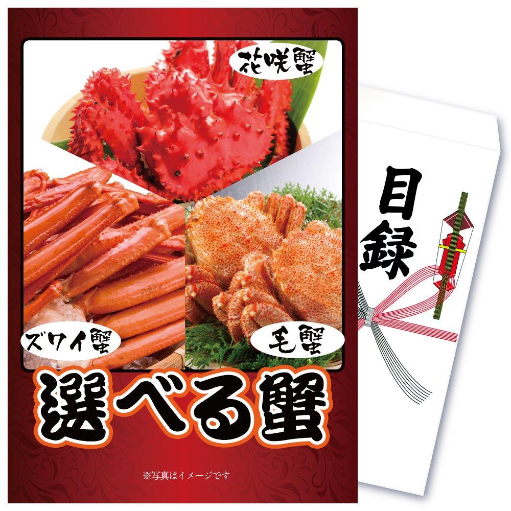 目録景品 選べる蟹(花咲蟹、ズワイ蟹、毛蟹) …食べてみたいカニを選べます! B01DF5JMBY
