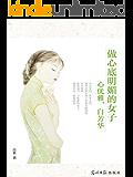 做心底明媚的女子:心优雅,自芳华 (人生需要正能量-必读励志书系列 105)