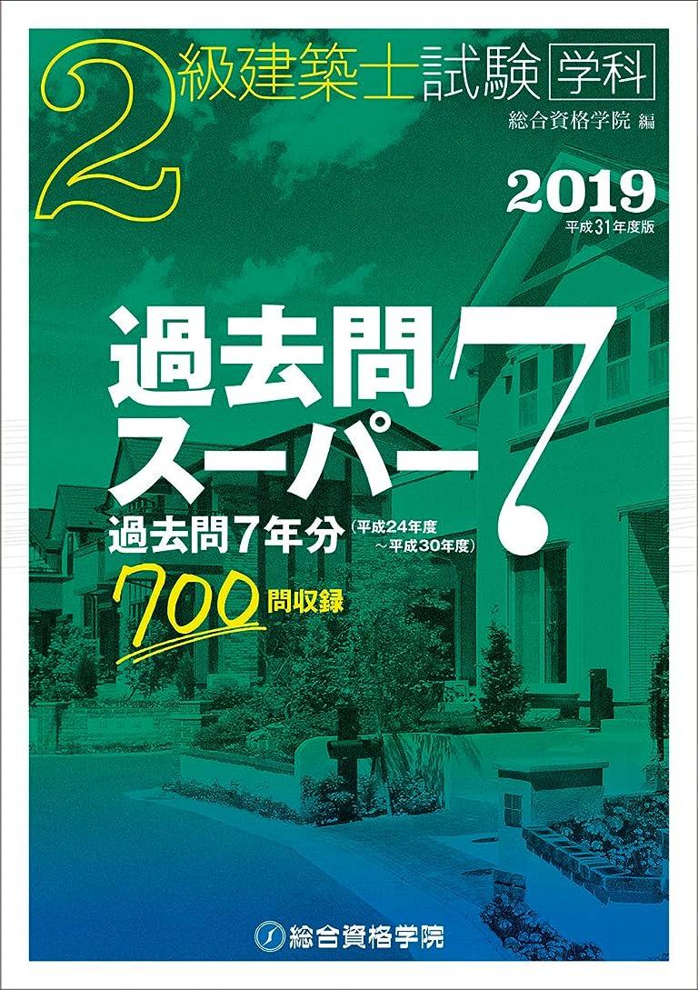 店主テンポピケ平成31年度版 2級建築士試験設計製図テキスト