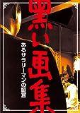 黒い画集 あるサラリーマンの証言 [DVD]