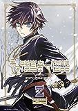 ある預言者の物語(2) (裏少年サンデーコミックス)