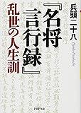 『名将言行録』乱世の人生訓 (PHP文庫)