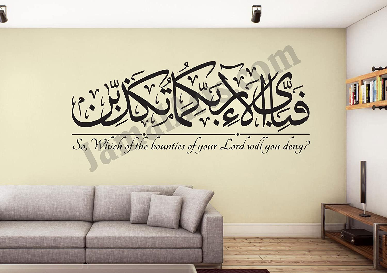 Surah Rahman Calligraphy Arabic Islamic Muslim Wall Art Sticker 124