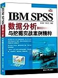 IBM SPSS数据分析与挖掘实战案例精粹(附光盘)