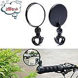 [Hordlend]2個セット 自転車バックミラー 丸型 凸面 360度回転可能 広視野角 取り付け簡単 自転車ミラー サイクリングミラー バーエンドミラー ブラック HSJ-028